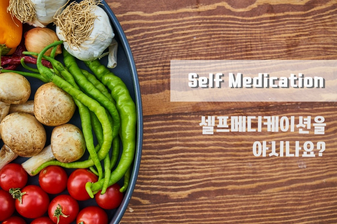 Self Medication 셀프메디케이션을 아시나요?