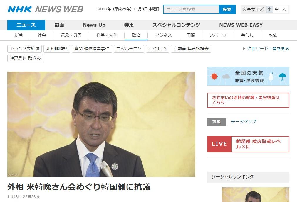 고노 다로 일본 외무상의 청와대 트럼프 만찬 항의를 보도하는 NHK 뉴스 갈무리.