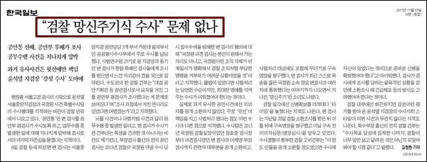 한국일보를 비롯한 조선,중앙,동아일보는 검찰의 망신주기식 수사 때문에 변창훈 검사가 자살했다고 보도하고 있다.