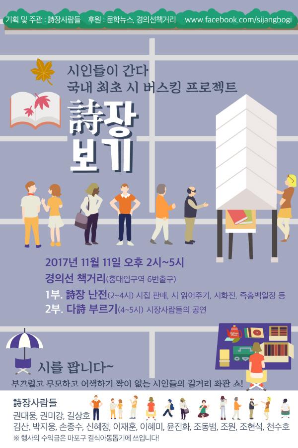 '시장보기' 포스터  14명의 시인들이 시장을 연다. 시를 팔고 시화를 전시하고 노래를 하고 시를 읊는다. 시장을 보러 오시라