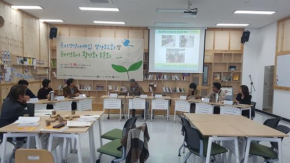 지난 8일 내포신도시 충남공익활동지원센터에서는 충남시민재단 주최로 윤리적 소비 활성화 관련 토론회가 열렸다.