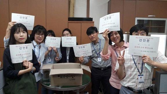 홍성군장애인종합복지관 직원들도 윤리적 소비 캠페인에 참여했다.