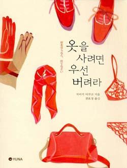 <옷을 사려면 우선 버려라> 책표지.
