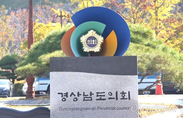 경상남도의회.