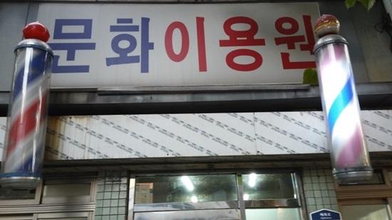 이용원 서울미래유산 등록된 문화이용원