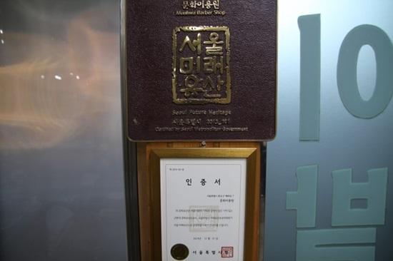 서울미래유산 서울미래유산으로 인증한 문화이용원