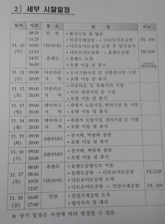2016년 인천 중구청장 비교시찰  김홍섭 인천 중구청장 2016년 해외 비교시찰 일정
