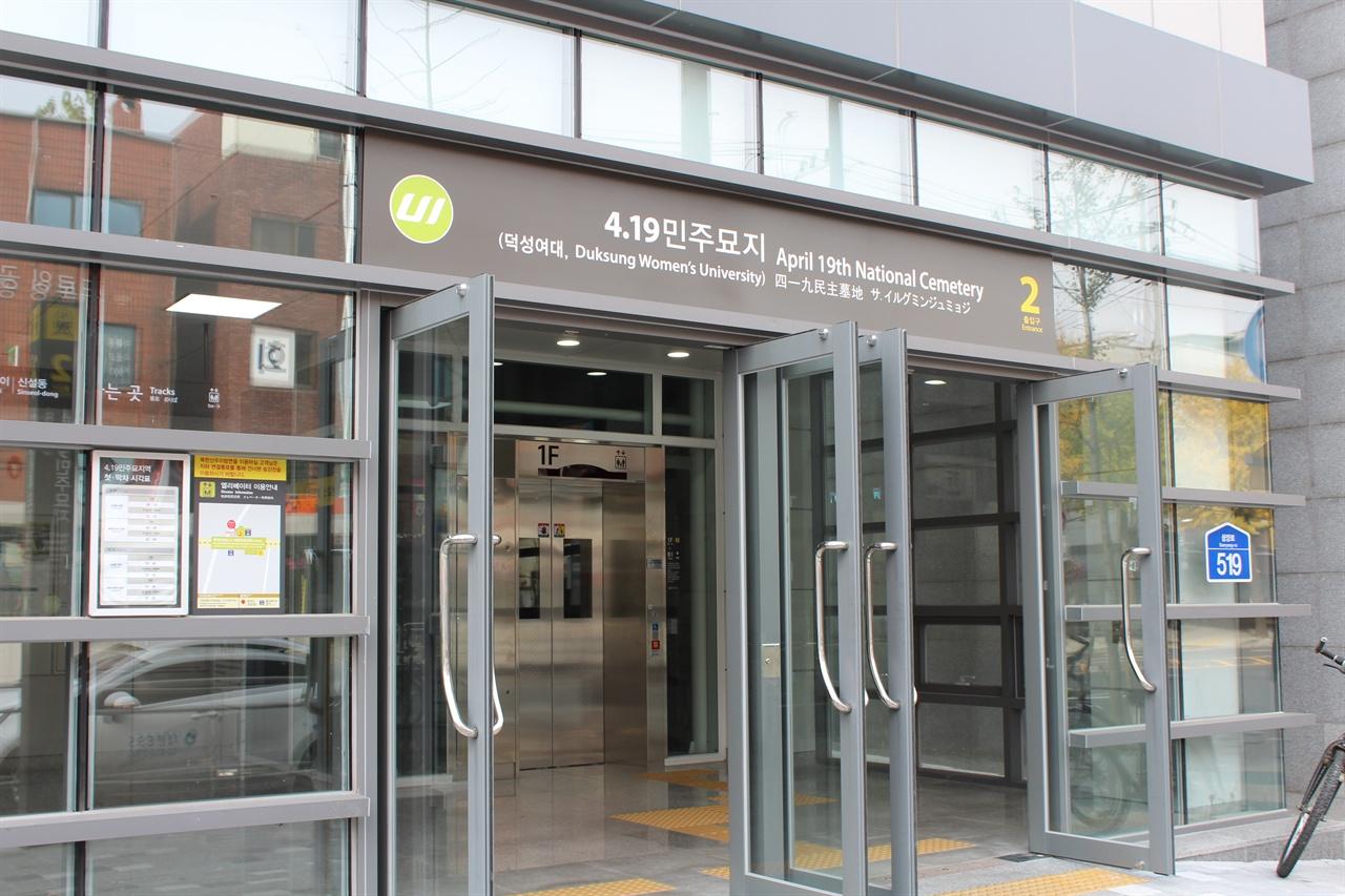 경전철 4·19민주묘지(덕성여대)역 입구
