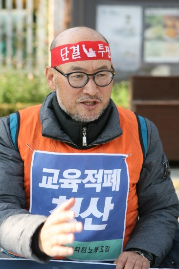 조창익 전교조위원장