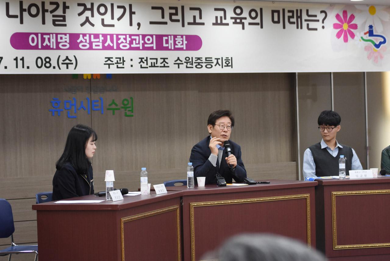 8일 저녁 7시 이재명 성남시장은 '한국사회 어떻게 나아갈 것인가, 그리고 교육의 미래는?'이라는 주제로 경기 수원시 장안구청 대회의실에서 수원시민들과 이야기를 나누고 있는 이재명 성남시장