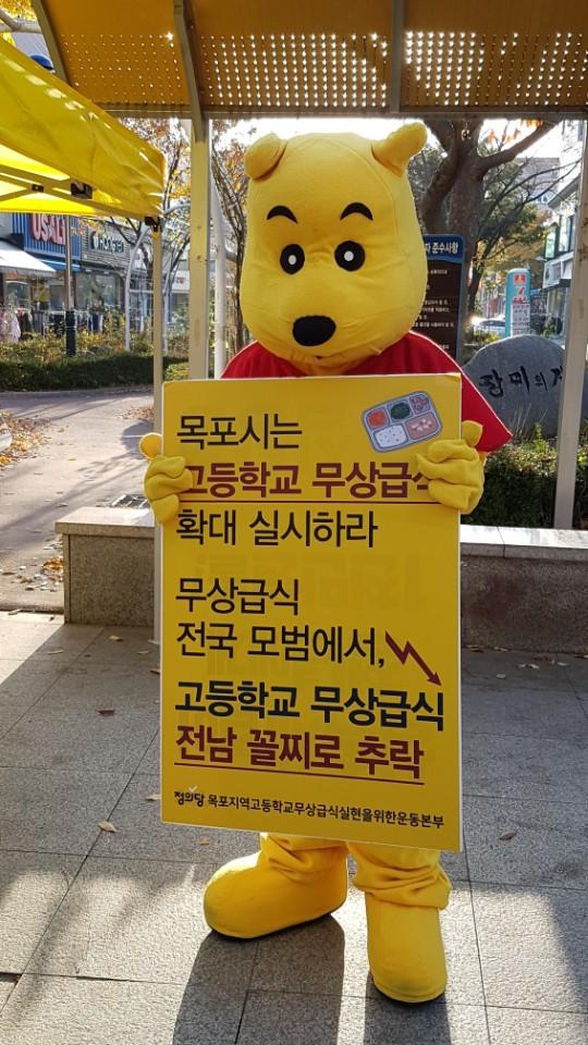 하당 장미의거리에서 서명운동 곰돌이 인형을 입고 피켓으로 서명운동 홍보를 진행중이다.