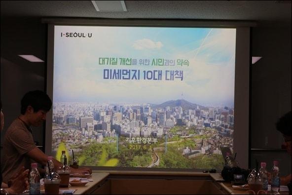 서울시가 발표한 미세먼지 10대 대책 관련 간담회