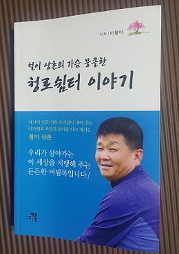 청로쉼터 이야기 소외된 이웃의 가슴뭉클한 이야기가 담긴'청로쉼터 이야기'가 책으로 출간됐다.