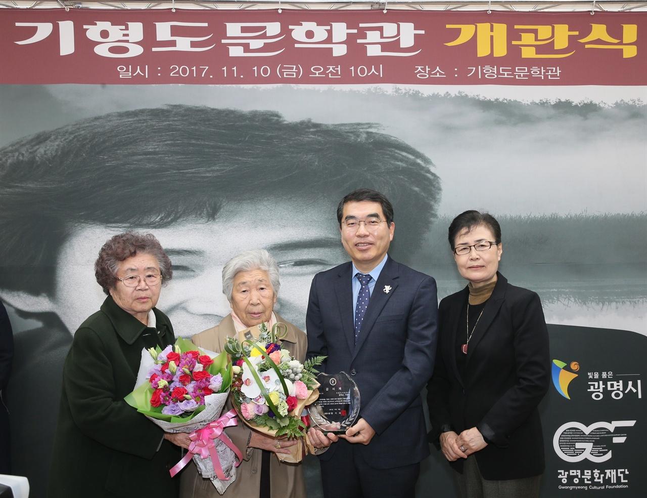 시인의 누나인 기향도 씨를 명예관장으로 위촉 시인의 어머니 장옥순 여사(왼쪽에서 두번째),양기대광명시장(가운데), 누나 기향도(오른쪽 끝)