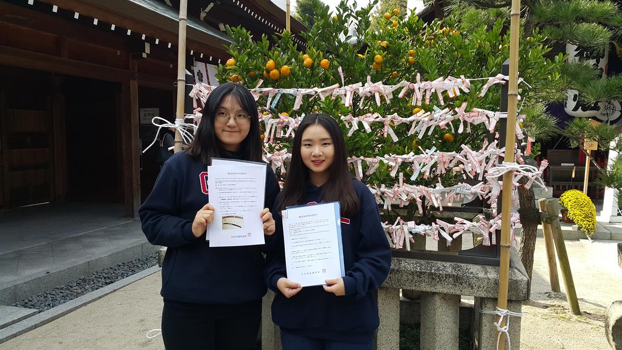 히젠도 폐기 요청서  문화재제자리찾기 청소년연대 배수지, 김윤지 학생이 일본어로 번역한 요청서를 들고 있다.