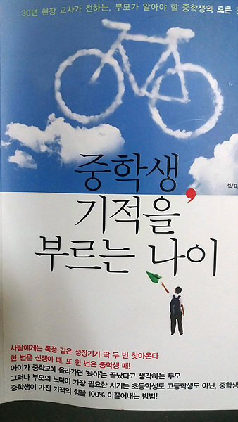 박미자 교사의 저서 '중학생, 기적을 부르는 나이' 모습