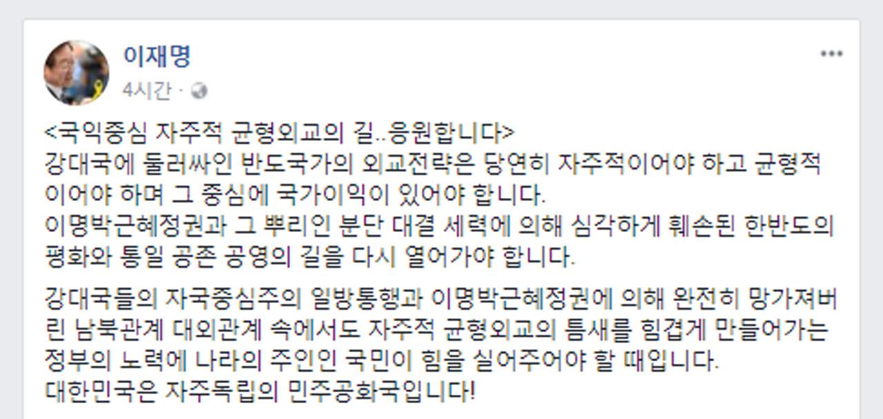 """이재명 성남시장 10일 오전 자신의 SNS에 올린 """"국익중심 자주적 균형외교의 길..응원합니다""""라는 글"""