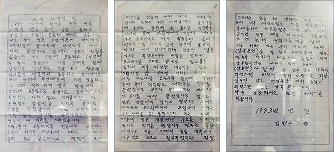 김반수 편지 김반수 지사의 손편지가 남아 있다.