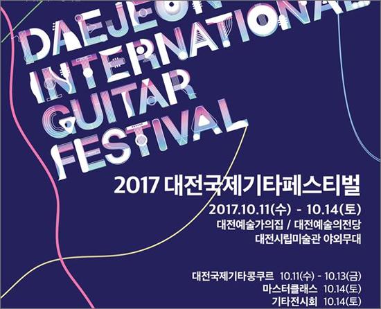 대전문화재단이 주최한 '2017대전국제기타페스티벌' 포스터.