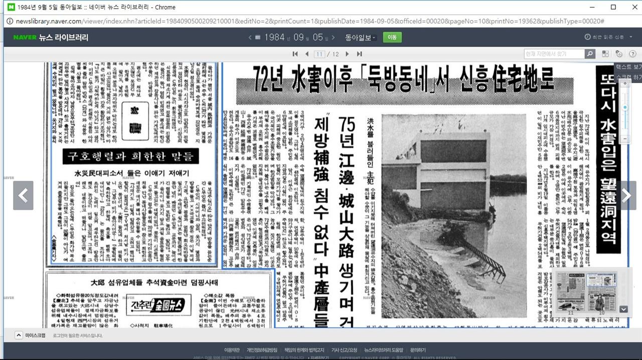 당시 망원동 유수지가 무너진 사진 망원동 유수지가 붕괴된 것을 알려낸 신문기사