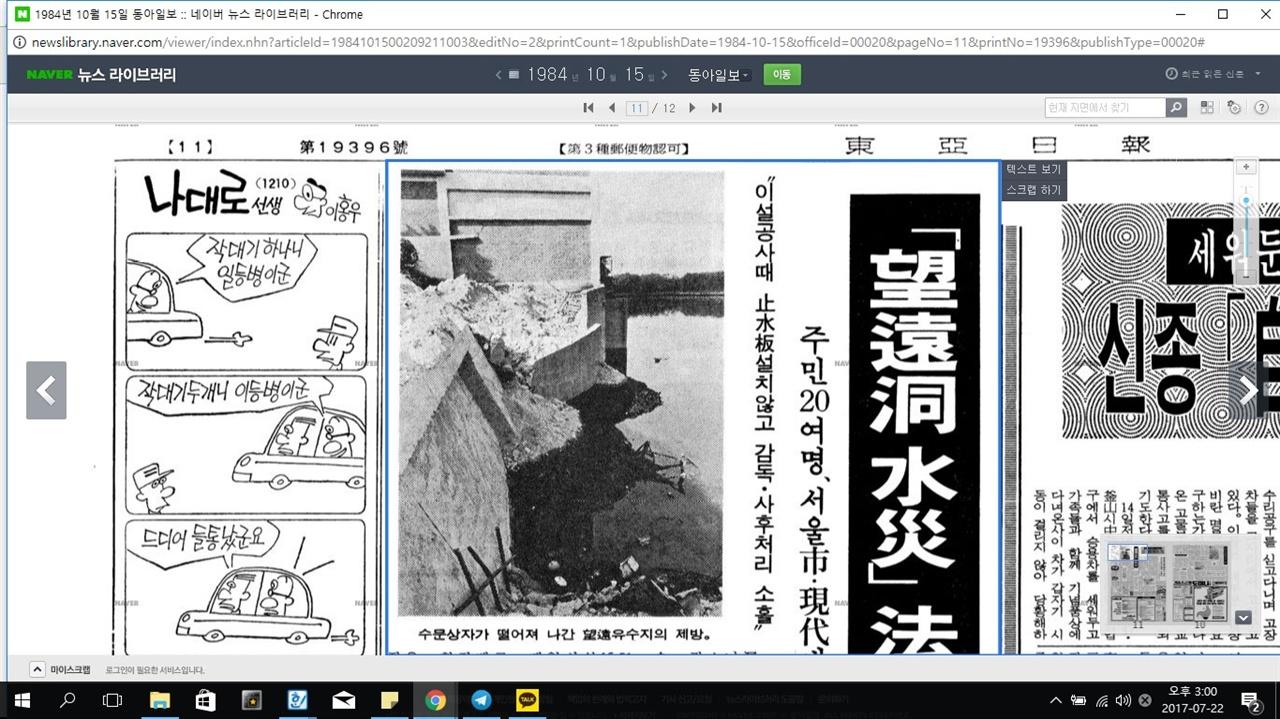 유수지 수문이 파손된 기사 유수지 수문이 파손되어 떨어져 나간 사실을 보도한 기사, 이러한 기사들을 통해 자연재해가 아닌 인재임이 주장되었다.