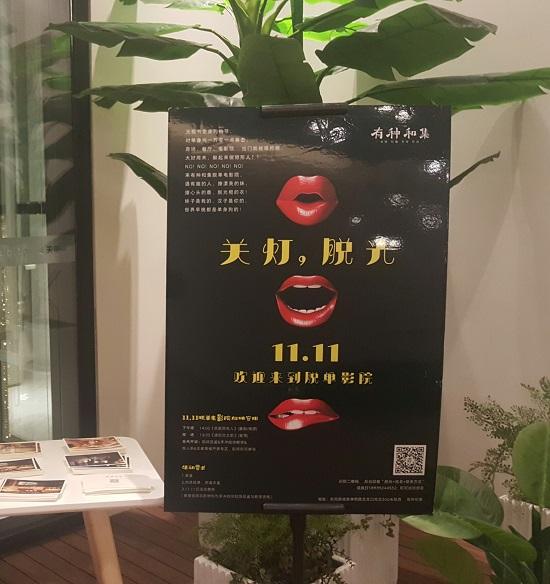 벌거벗은 영화관에 온 것을 환영한다며, 포스트는 입술 이미지와 함께 '불을 꺼라', '벌거벗어라'라는 자극적인 문구를 하고 있다.