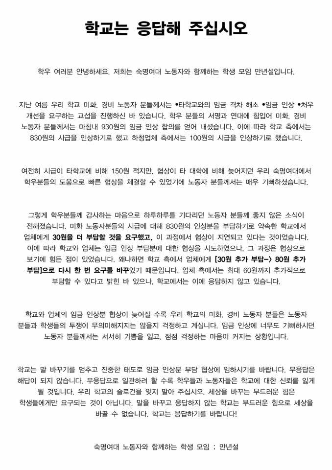 숙명여대 노동자와 함께하는 모임 만년설의 대자보. 출처 : 만년설 페이스북 갈무리