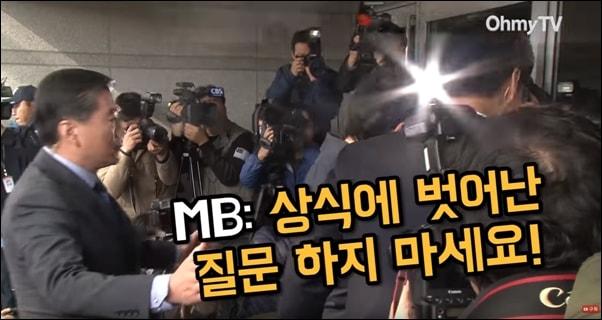 """[오마이TV] 기자들에게 역정 낸 MB """"상식 벗어난 질문 말라"""""""