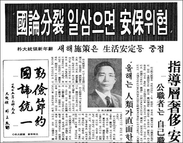 박정희는 1975년 신년사를 통해 국론분열 일삼으면 안보가 위협 받는다고 말했다.