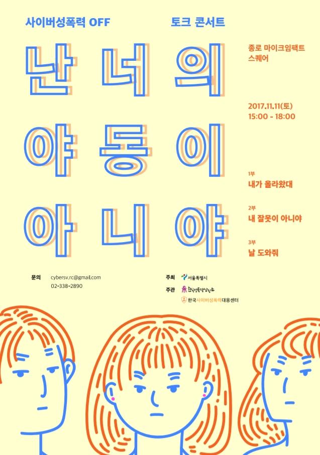 사이버성폭력OFF 콘서트의 포스터