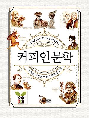 <커피 인문학> 박영순 지음, 유사랑 그림. 인물과 사상사 출판