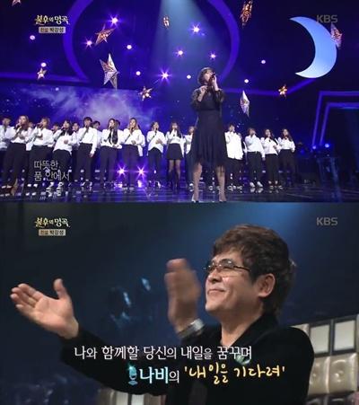 11월 11일 방송된 <불후의 명곡-전설을 노래하다>에는 가수 박강성이 '전설'로 출연했다. <불후의 명곡>은 KBS 파업 이후 단 한 회도 결방되지 않고 정상 방송 중이다.