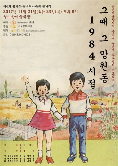 연극축제 포스터