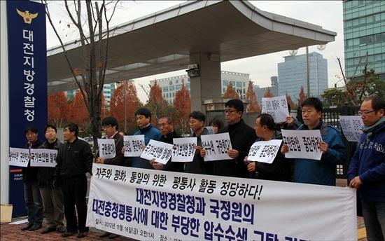 지난 2012년 11월, 대전충청평통사 회원들이  국정원과 경찰의 압수수색에 항의하는 시위를 벌이고 있다.