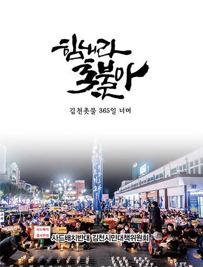 김천대책위가 펴낸 <힘내라 촛불아>(2017.11.6 발행, 255쪽)
