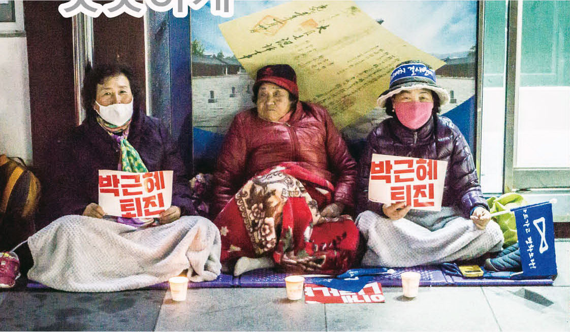 촛불이 계속되는 동안, 농소면의 할머니들은 역사 벽을 등지고 한결같이 집회에 참여했다.