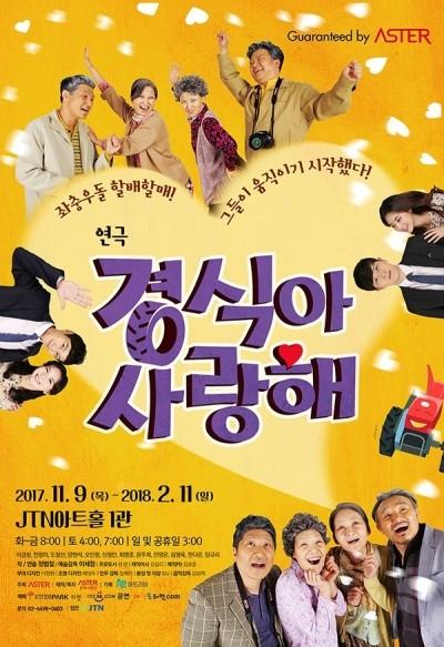 연극 경식아 사랑해 포스터