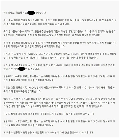 MLB PARK에 게시된 K 기자의 사과문