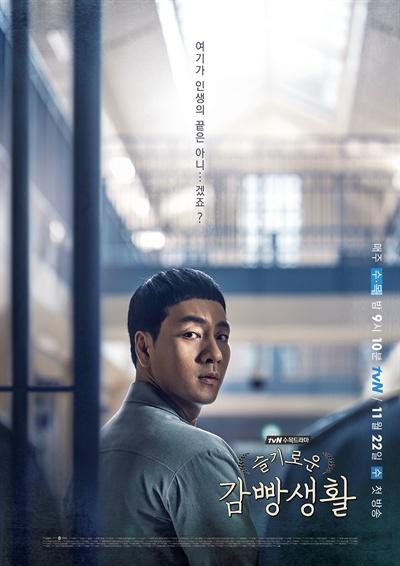 tvN <슬기로운 감빵생활> 공식 포스터.