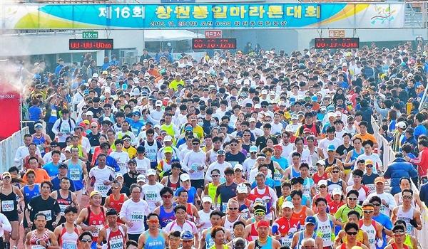 창원통일마라톤대회.