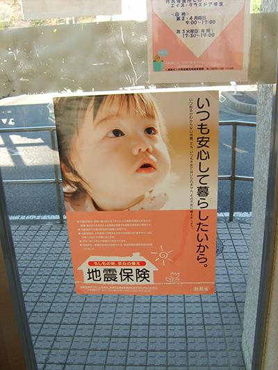 2008년에 대마도(쓰시마)에서 찍은 지진보험 포스터.