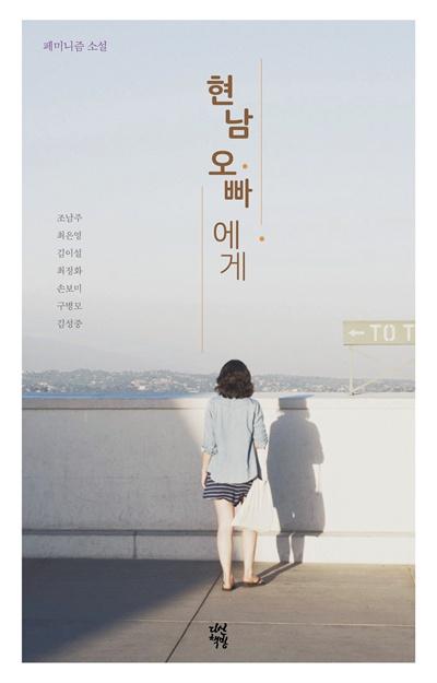 조남주, 최은영 외 <현남 오빠에게>
