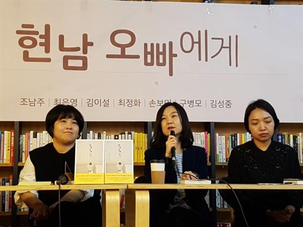 지난 13일 열린 <현남 오빠에게> 출판기념회 현장.