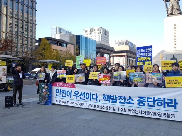 """핵없는사회를위한공동행동 """"안전이 우선이다""""기자회견 16일 오후 1시30분 핵없는사회를위한공동행동은 """"안전이 우선이다, 핵발전소 중단하라""""라는 기자회견을 열었다."""