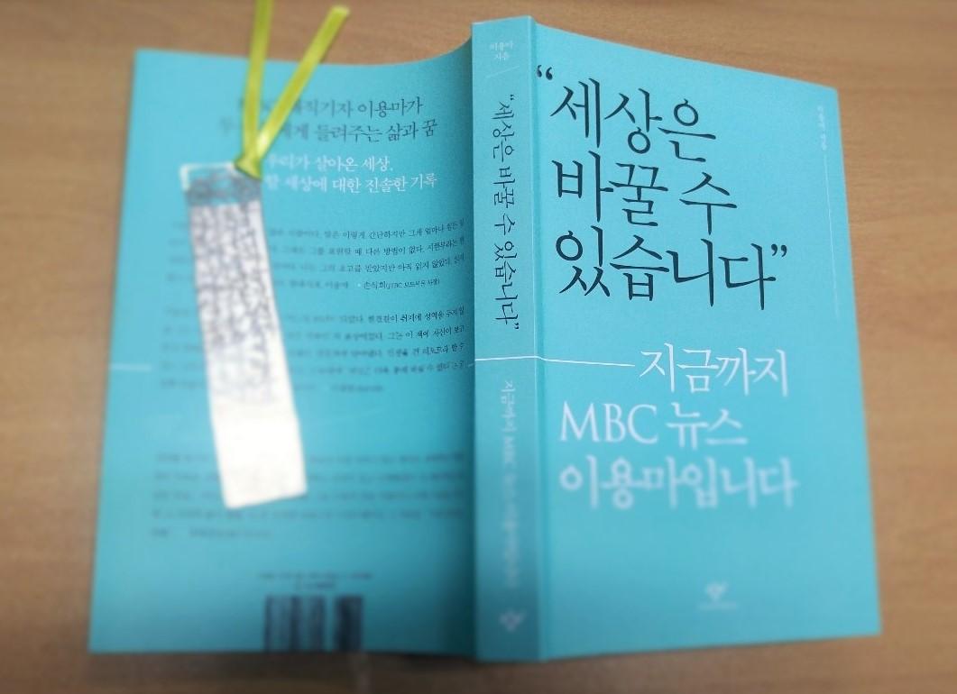 이용마 기자의 책