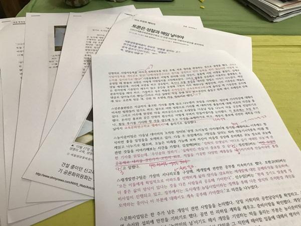 검토중인 기사 초고들. 이후 오마이뉴스에 송고됐다
