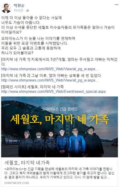 박원순 서울시장이 17일 자신의 페이스북에 글을 올려 <세월호, 마지막 네 가족> 오마이뉴스 긴급 캠페인 동참을 호소했다.