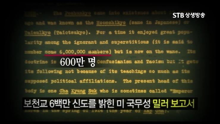 보천교는 한때 신도가 근 600만에 달했다고 한다. 미 국무성 밀러 보고서에도 보천교 신도를 600만으로 적고 있다.