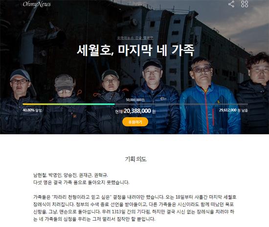 <오마이뉴스> 긴급 캠페인 '세월호, 마지막 네 가족' 화면