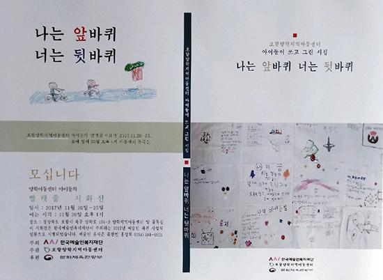 포항양학지역아동센터 아이들이 한국예술인복지재단 파견예술인들의 도움에 힘입어 발간한 시집 <나는 앞바퀴, 너는 뒷바퀴>의 앞뒤 표지. 뒷표지에는 11월 20일부터 25일까지 열리는 시화전의 초대장이 실려 있다.